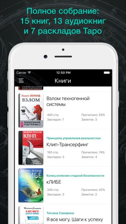 Трансерфинг Реальности – Вадим Зеланд + карты Таро screenshot-0