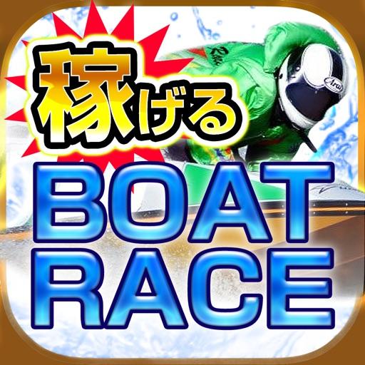ボートレース投票前に - 稼げる競艇予想アプリ