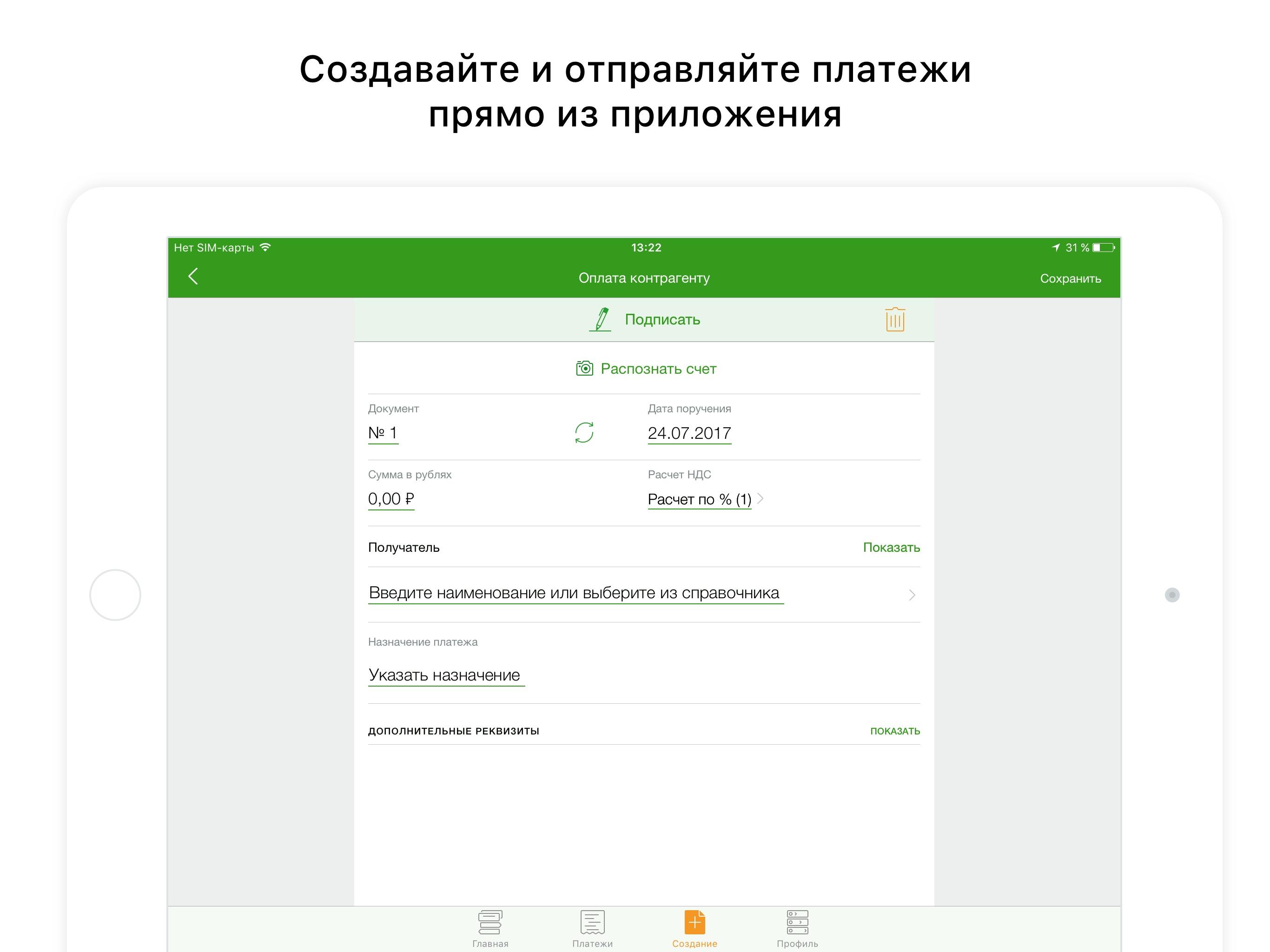 Сбербанк Бизнес Онлайн (iPad) Screenshot