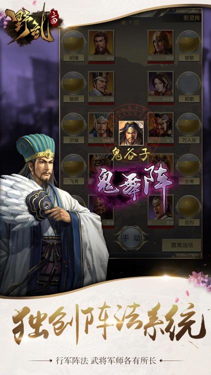 野乱三国-卡牌策略放置挂机类游戏 screenshot-4