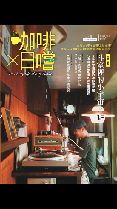 咖啡×日嚐 - The daily life screenshot 1