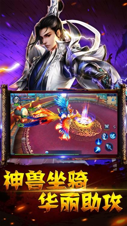蜀山仙界ol修仙剑侠 screenshot-3