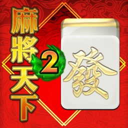 Mahjong World 2