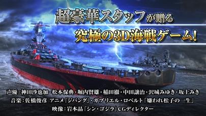 蒼焔の艦隊スクリーンショット4