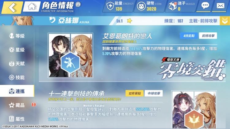 電擊文庫:零境交錯 screenshot-9
