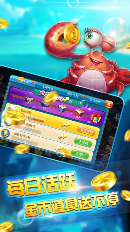 捕鱼 - 达人捕鱼的捕鱼游戏欢乐捕鱼 screenshot-4