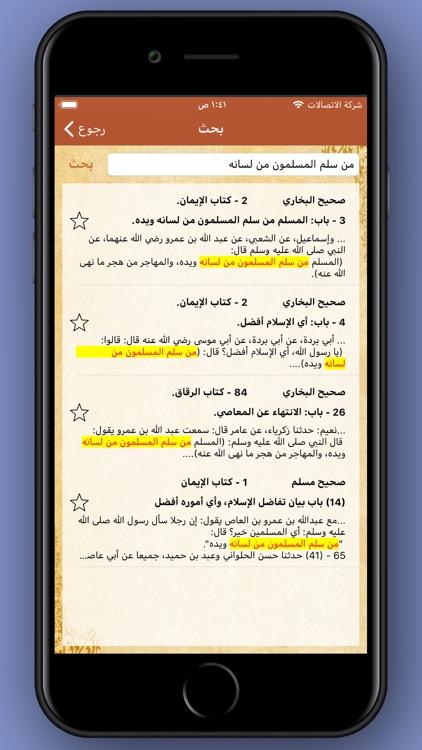البخاري ومسلم- نسخة الترقية screenshot-3