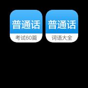 普通话学习套装 - 普通话水平测试发音练习