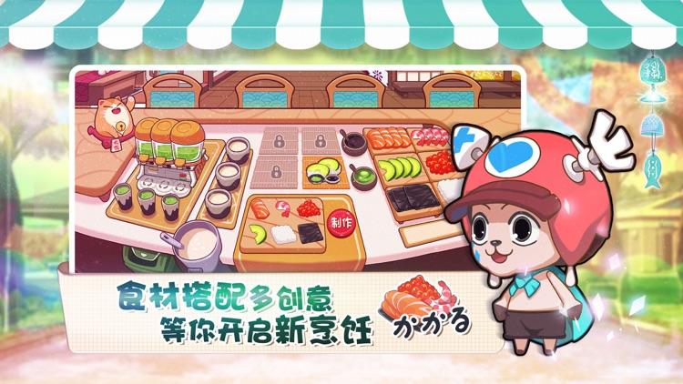 开心美食城 screenshot-3