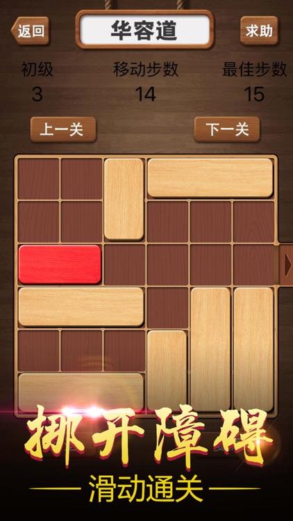 迷踪推盘 - 数字华容道,智力小游戏 screenshot-3