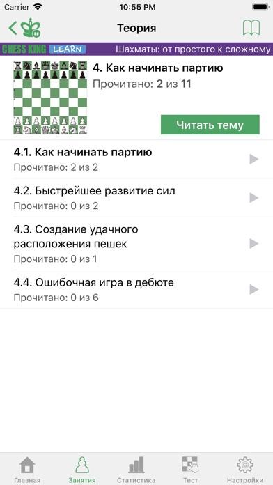 Chess King Скриншоты9