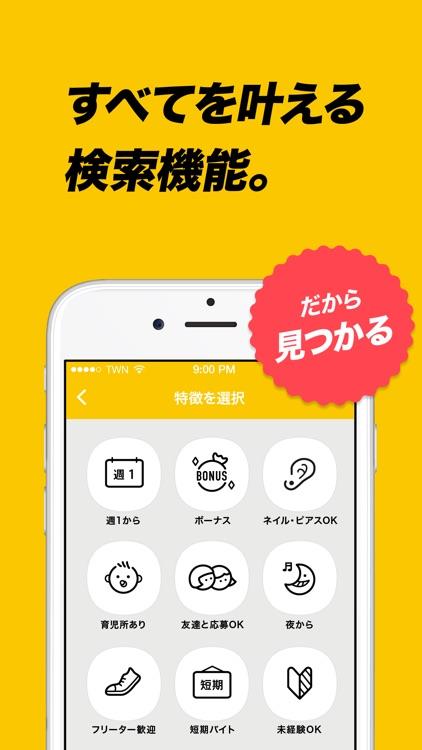 タウンワーク バイト探し・アルバイト・求人アプリ screenshot-4