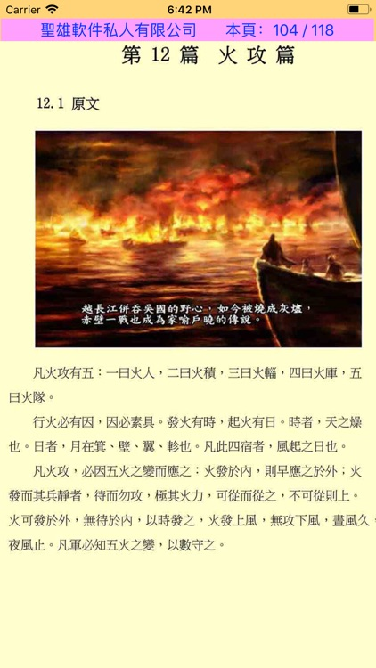 孫子兵法 screenshot-4
