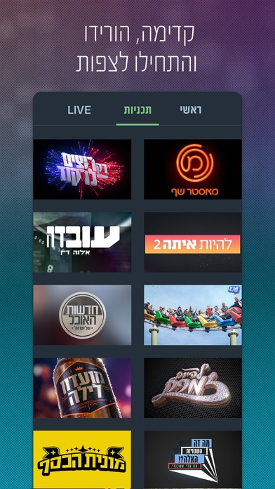 mako-VOD Screenshot 5