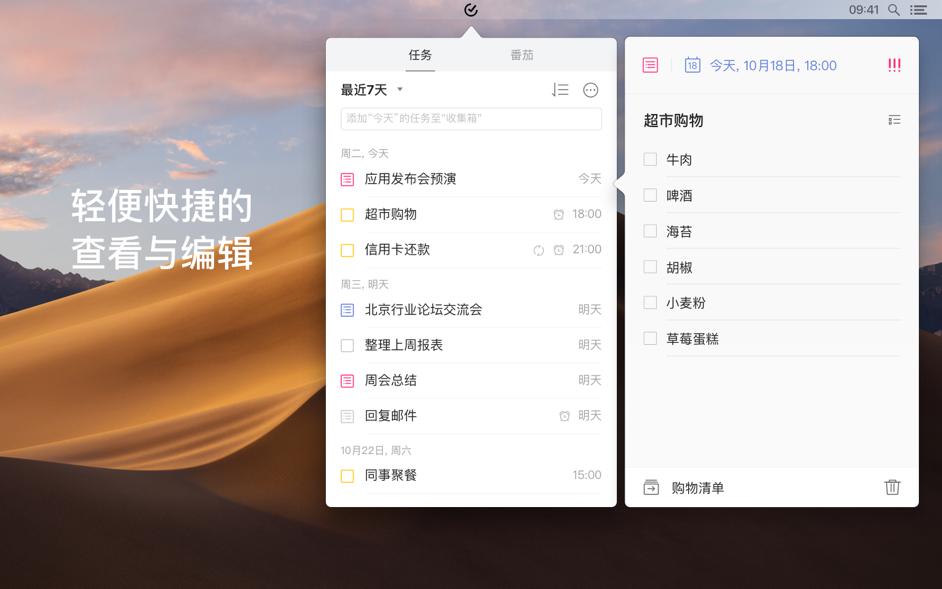 滴答清单 TickTick Mac 破解版 时间规划和任务管理工具-麦氪搜(iMacso.com)