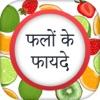 点击获取Fruits Benefit