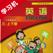 辽师大版快乐英语三年级上下册 -同步课本学习机