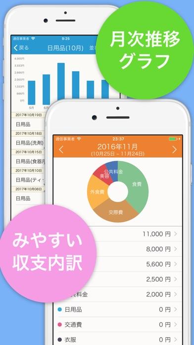 家計簿 簡単お小遣い帳 - 人気の家計簿アプリスクリーンショット2