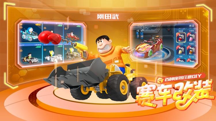 哆啦A梦飞车 screenshot-3