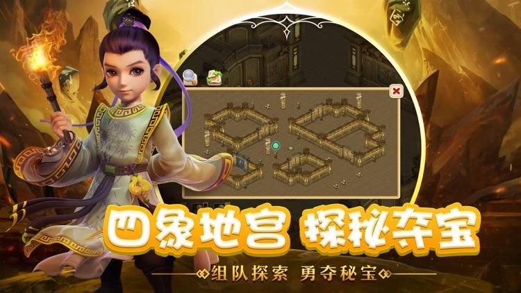 梦幻西游-月宫门派重磅登场 screenshot-3