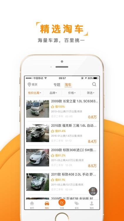 车300二手车-人人都在用的二手车估价直卖网 screenshot-3