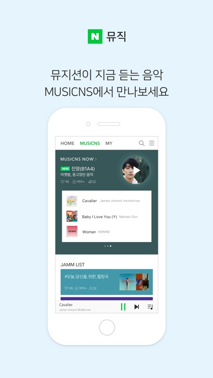 네이버 뮤직 - Naver Music screenshot-0