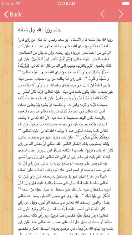 تفسير الاحلام  - ابن سيرين screenshot-4