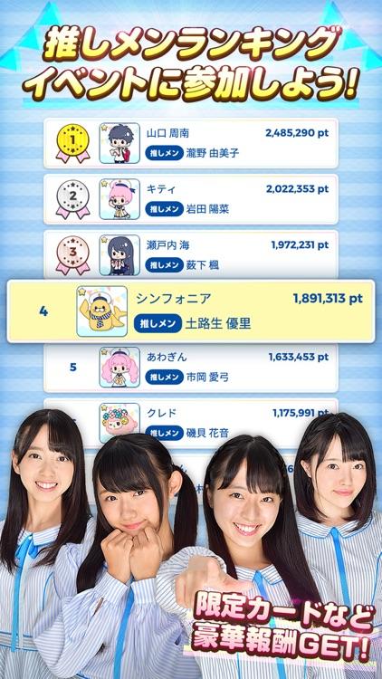 STU48の7ならべ screenshot-3
