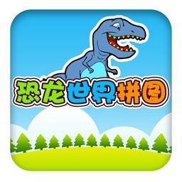 恐龙世界拼图 - 恐龙积木世界拼图游戏