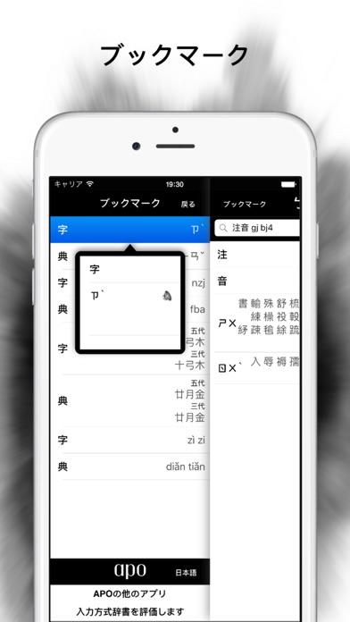 Chime - 中国語入力方式の辞書 (台湾)のおすすめ画像5