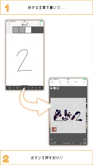 色紙2|たった10秒で「書」を作成!新バージョン!のおすすめ画像2