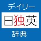 デイリー日独英・独日英辞典【三省堂】(ONESWING) icon