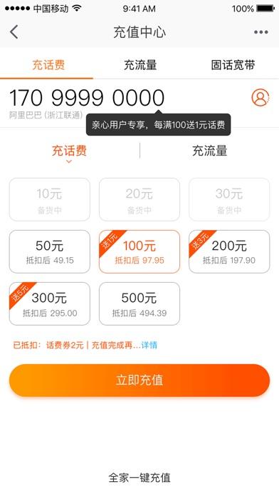 阿里通信 screenshot