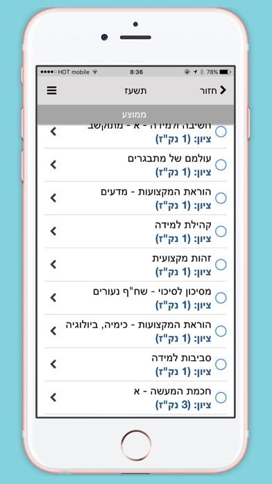 בית ברל Screenshot 5
