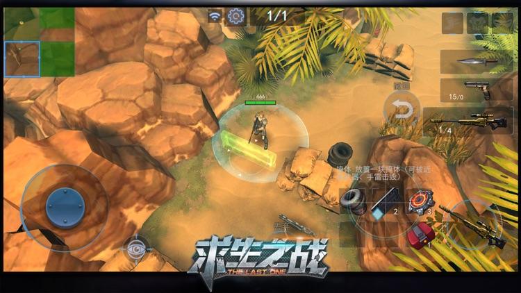 求生之战(国际版) screenshot-3