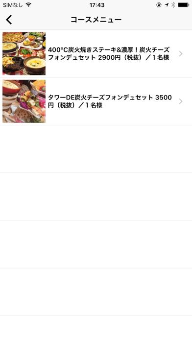チーズカフェ2 【公式アプリ】 screenshot three