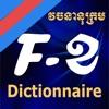 Dictionnaire Français-Khmer