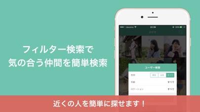 ひまトーク - 暇つぶしチャットアプリのスクリーンショット4