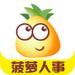 菠萝HR-人力资源管理与人事行政招聘神器