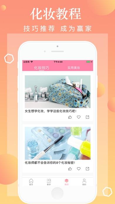 学化妆-教程视频之教化妆 screenshot two