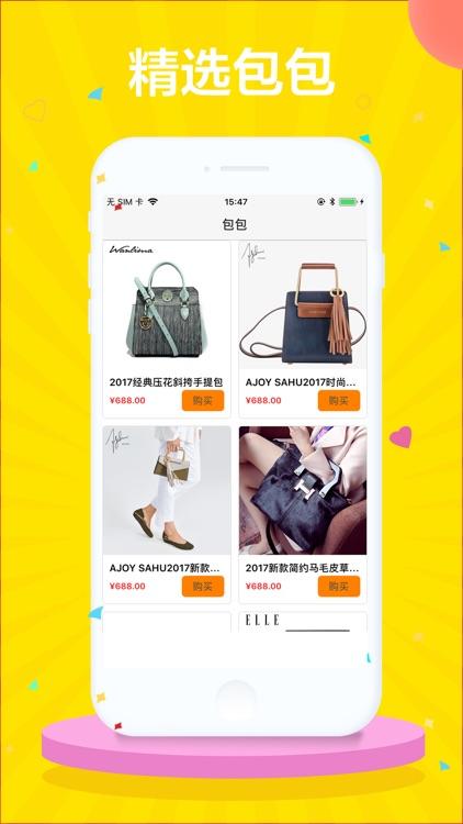 幸运秒拍-一元夺宝全民购物软件 screenshot-3