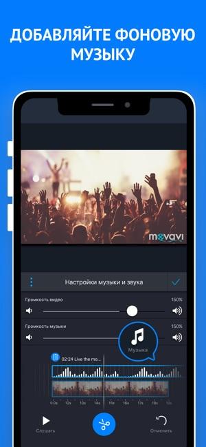 Видео редактор Movavi Clips Screenshot
