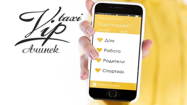 Ачинск VIP : заказ такси screenshot-4