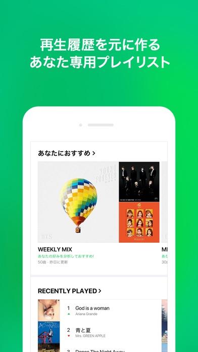 LINE MUSIC(ラインミュージック) - 窓用
