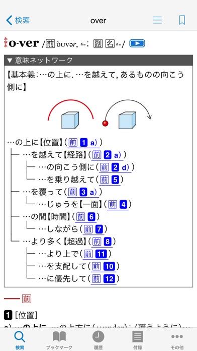ジーニアス英和・和英辞典(第5版/第3版) screenshot1