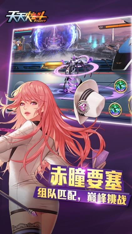 天天炫斗 screenshot-2