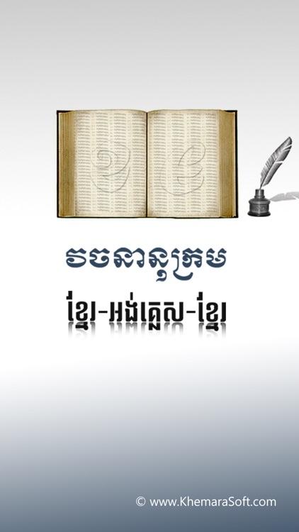 English-Khmer-English Dic