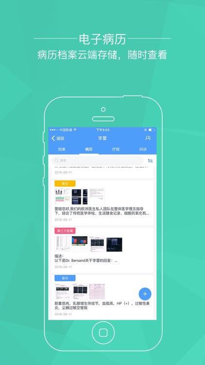 帝速医生 screenshot-1