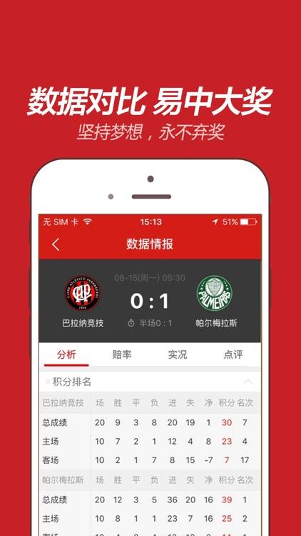 天天中彩票 screenshot-3