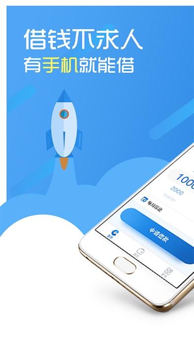 现金飞船贷款--支持分期还款的手机简单借款借钱软件